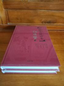 红楼梦---脂砚斋批评本(上下册 )