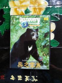 Discovery探索频道:熊之家族 VCD