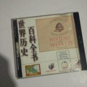 世界历史百科全书〔HISTORY WORLD〕