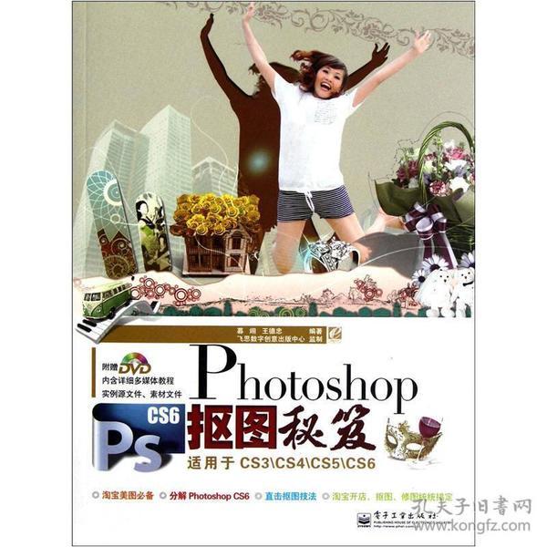 Photoshop CS6抠图秘笈