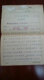 作家白榕1979年随笔《丫鬟的胜利》(春草闯堂观剧随笔手稿)