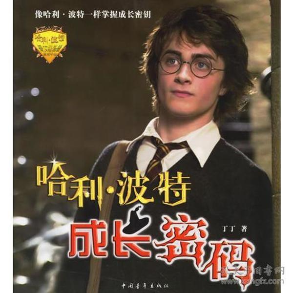 哈利·波特成长密码
