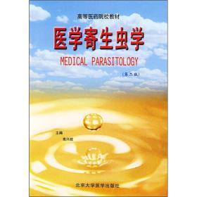 高等医药院校教材:医学寄生虫学(第2版)