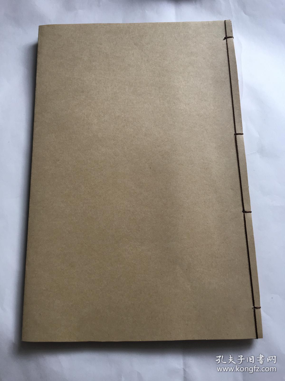 清末民国罕见版 绘图加批西游记 第七集(卷七)
