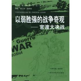 H-中外战争传奇丛书:以弱胜强的战争奇观--官渡大决战