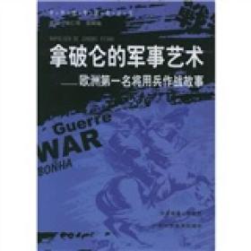 H-中外战争传奇丛书:拿破仑的军事—欧洲第一名将用兵作战故事
