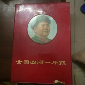 全国山河一片红(内林彪和毛泽东彩照老相长。版相,好,没有污点干净