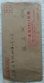 2000.9.30.北京至上海邮资机戳实寄封
