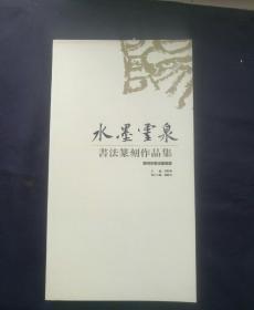 鄂州市书法家协会《水墨灵泉书法篆刻作品集》  [柜3-3-1]
