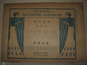 民国早期 日本铜版纸精印 1914年7月《写真通信》日本皇妃 实业家大会 东宫及皇子参观演习 民间飞行会 朝鲜朝香宫及东久迩殿下