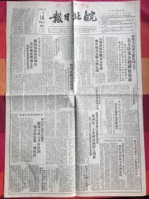 建国初期,1951年8月14日《皖北日报》,
