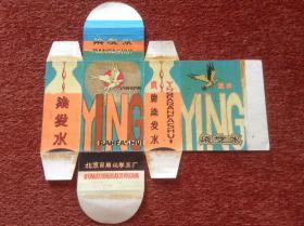 《鹰牌染发水包装盒》手绘设计稿,完整,能折成立体盒子