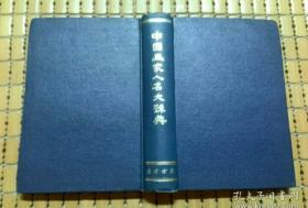 中国画家人名大辞典 精装