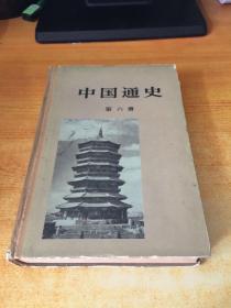中国通史(第六册)精装