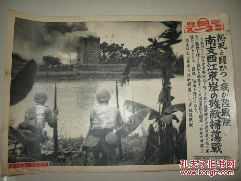 日本侵华罪证 1939年同盟写真特报 日军南支广东西江东岸芭蕉林扫荡 陆战队