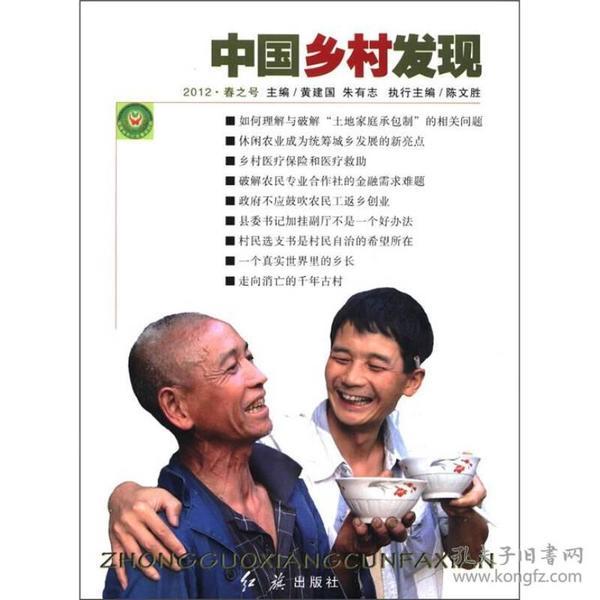 中国乡村发现:2012·春之号