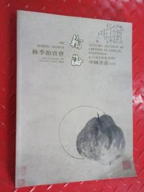翰海2002秋季拍卖会 中国书画(古代)