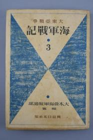 侵华史料 限量发行 大东亚战争 《海军战记 3》日本海军对中国作战 大东亚战争世界要图 东南亚地区日本军占领地标注 偷袭珍珠港对英美宣战 大本营海军报道部编纂 兴亚日本社 1943年发行 日文原版