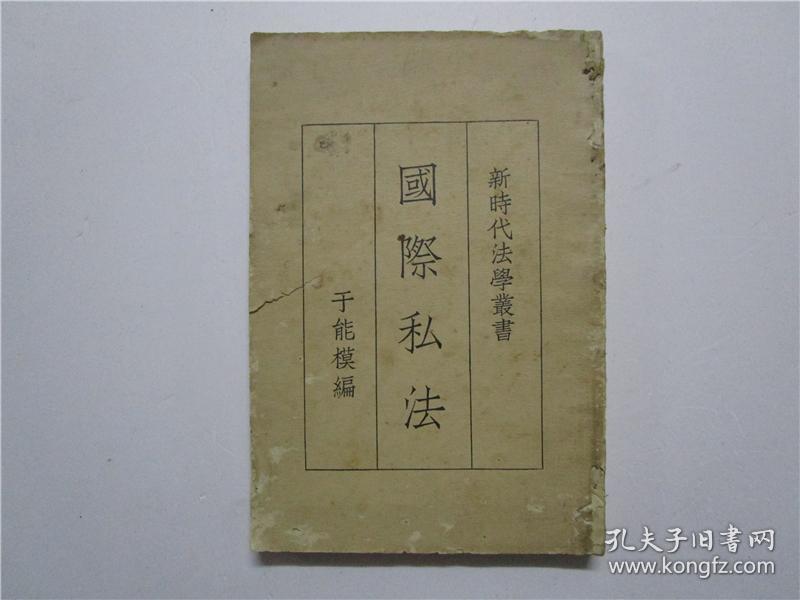 民国21年初版 新时代法学丛书《国际私法》于能模编