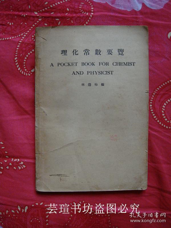 理化常数要览//中华民国二十六年(1937年)初版本,个人藏书,