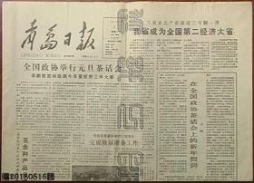 报纸-青岛日报1988年1月2日(全国政协举行元旦茶话会)☆