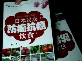 日本民众防癌抗癌饮食   作者签名  及信一封            Q3
