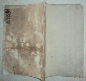 清代中医手抄本、【治病秘方】、线装一册