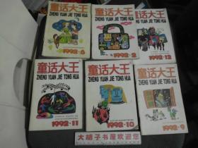 童话大王(郑渊洁作品月刊)1992年2,6,9,10,11,12,六本合售