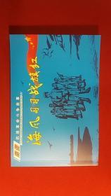 《海风习习战旗红》(这本连环画,描写了抗战时期,深圳大鹏南澳军民抗战的革命斗争故事)