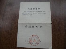 1974年带语录成绩单   武汉某中学
