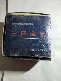 三国演义 1-20册 连环画 缺第10册