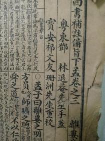 清末民初,粤东宝安四书五经之《孟子》下孟下,卷三卷四