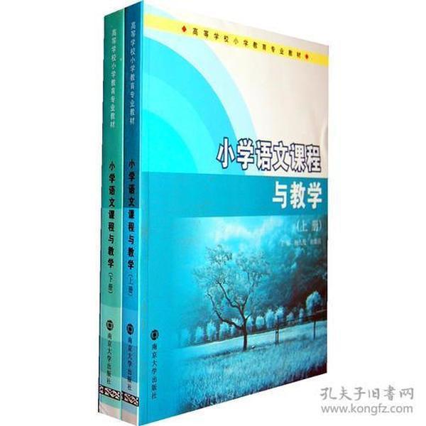 高等学校小学教育专业教材/小学语文课程与教学(上下册)