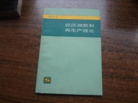 经济调整和再生产理论    9品未阅书   81年一版一印