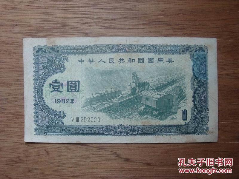 82年国库券壹圆(1元)面值