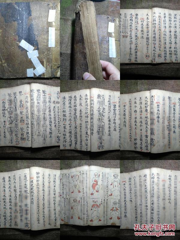 ☬1122民国手抄《总符杂法一科》收符一百多道,罕见符法秘咒,和合大法!!!
