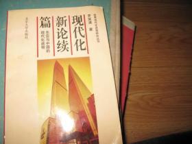 现代化新论续篇:东亚与中国的现代化进程