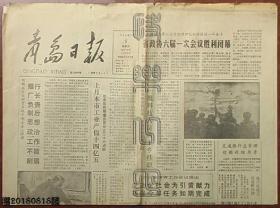 报纸-青岛日报1988年2月5日(省政协六届一次会议胜利闭幕)☆