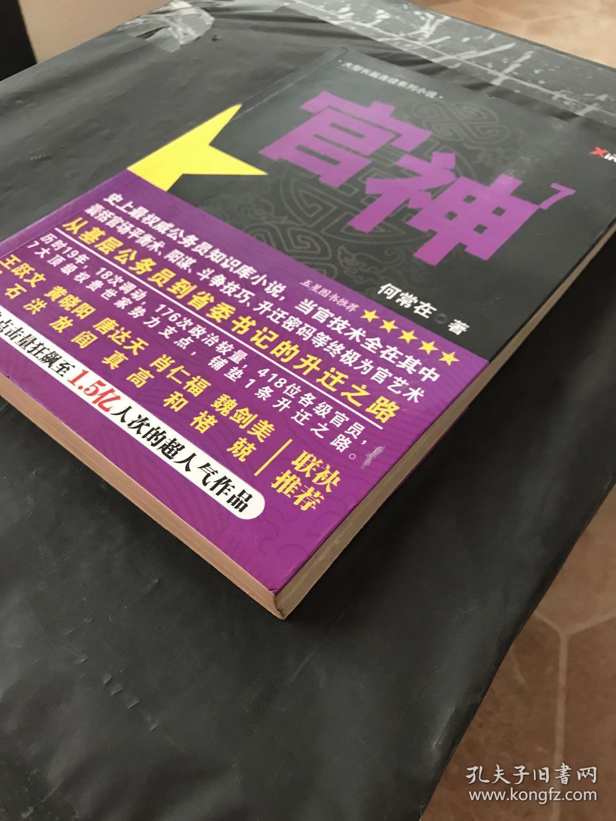 大型长篇连续系列小说.官神7