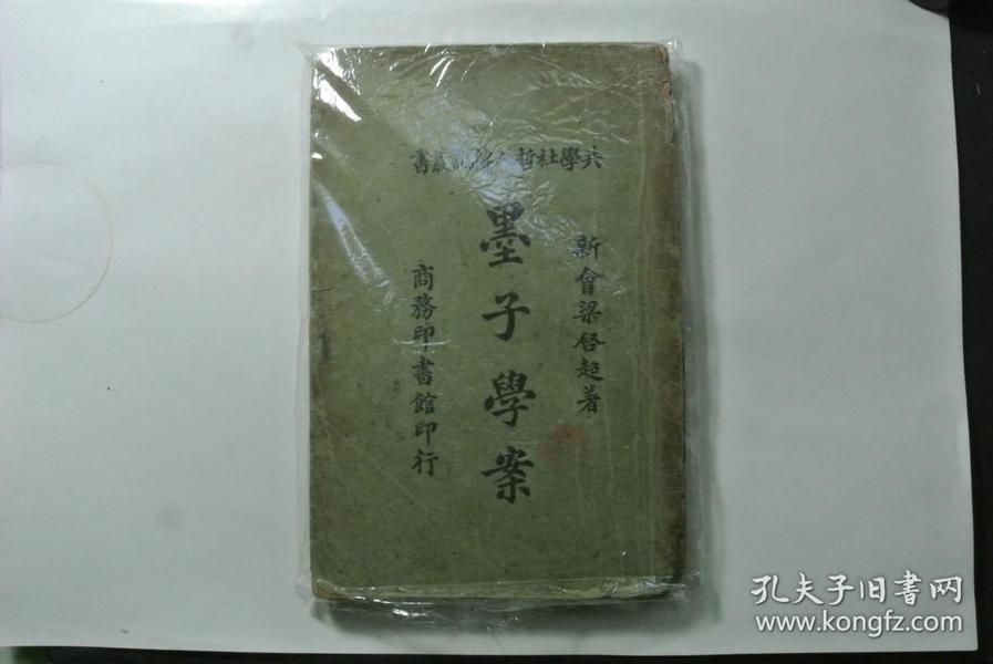 【民国版】墨子学案(共学社哲人传记丛书)