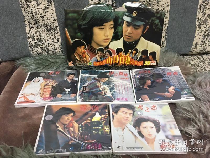 Momoe Yamaguchi 山口百恵 山口百惠珍藏系列 20VCD 共10部 与三浦友和共同主演 中日双语