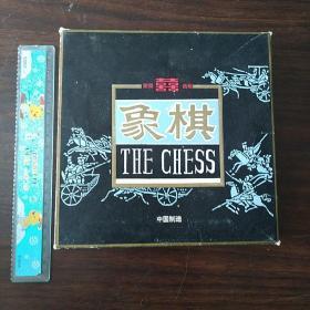 红双喜牌 象棋