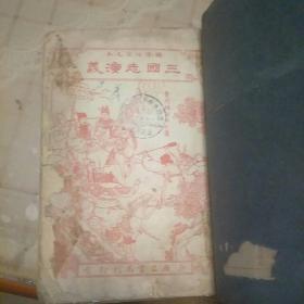 绣像仿宋足本重订《三国志演义》  全书精装一册共一百二十回全  民国三十五年新二版
