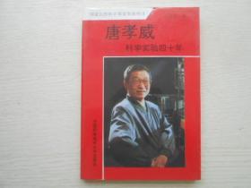 唐孝威科学实验四十年
