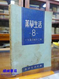 药学生活1950年第8期  人民军医社华东分社1950年印刷