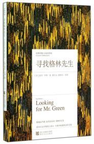 寻找格林先生