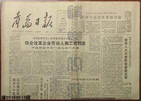 报纸-青岛日报1988年2月10日(李先念:中国今后对外更加开放)☆