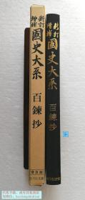 【百炼抄】百鍊抄  日本国史大系  吉川弘文馆1981年