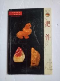 寿山石赏识·雕刻艺术.把件