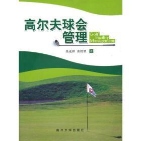 高尔夫球会管理